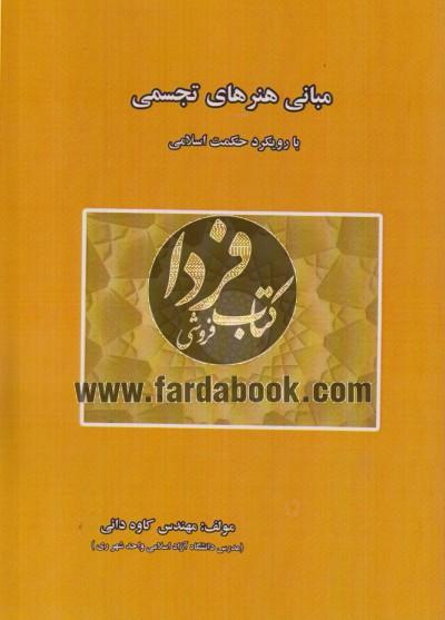 مبانی هنرهای تجسمی با رویکرد حکمت اسلامی