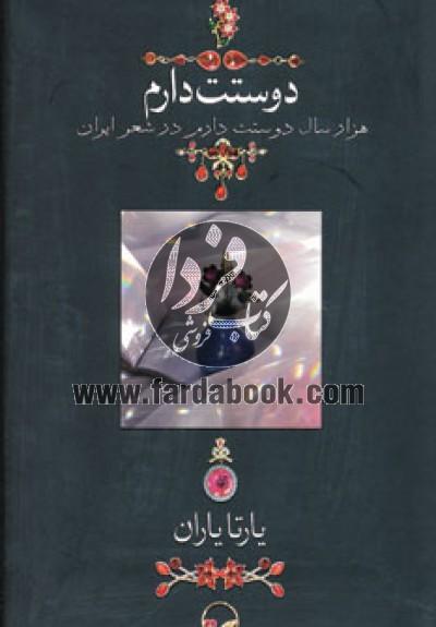 دوستت دارم (هزار سال دوستت دارم در شعر ایران)