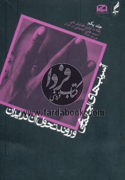 مقالات اولین همایش ملی آسیبهای اجتماعی در ایران خرداد ج01- آسیبهای اجتماعی و روند تحول آن در ایران