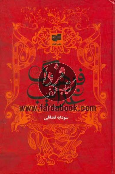 فرهنگ غرایب 2جلدی