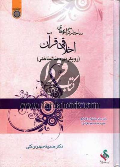 ساختار گزارههای اخلاقی قرآن (رویکردی معناشناختی)