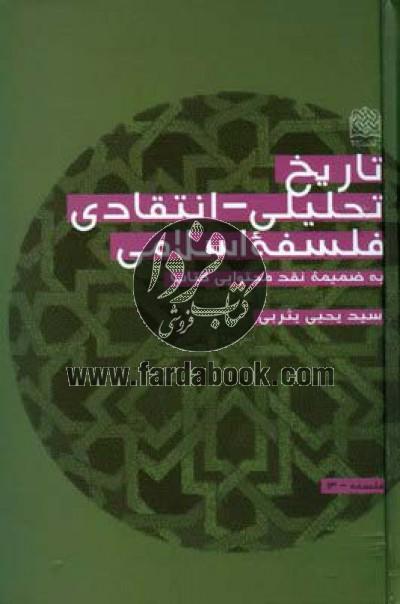 تاریخ تحلیلی، انتقادی فلسفه اسلامی به ضمیمه نقد محتوایی کتاب