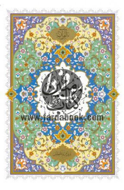 قرآن مبین ترجمه زیر الهیقمشهای وزیری قابدار، تمام گلاسه رنگی، اندکس