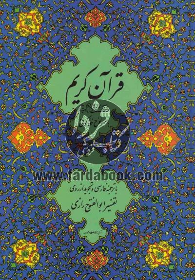 قرآن کریم(11،باکشفالایات،وزیری)