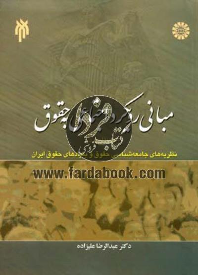 مبانی رویکرد اجتماعی به حقوق- جستاری در نظریههای جامعهشناسی حقوق و بنیادهای حقوق ایران (1158)