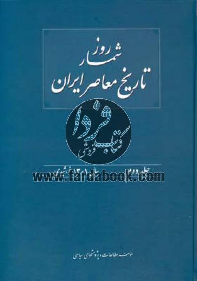 روزشمار تاریخ معاصر ایران ج2- سال 1301 خورشیدی