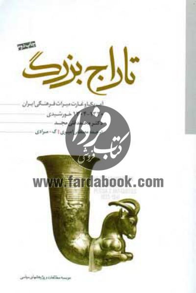 تاراج بزرگ- آمریکا و غارت میراث فرهنگی ایران 1320-1304