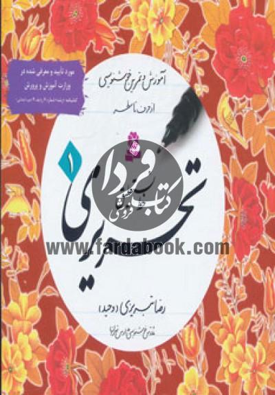 آموزش و تمرین خوشنویسی- خط نستعلیق تحریری 4جلدی