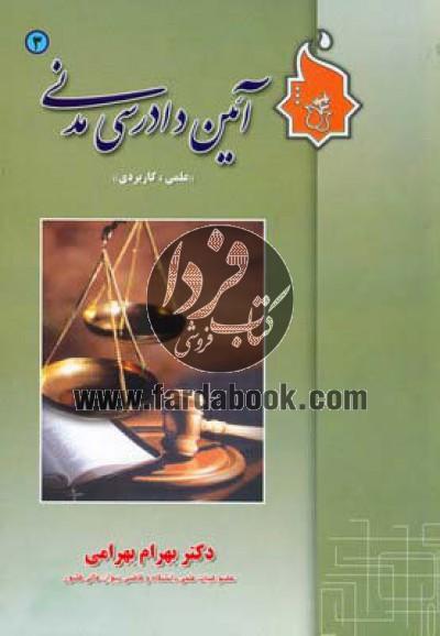 آیین دادرسی مدنی ج3