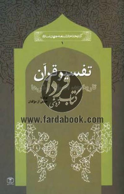 کتابخانه دانشنامه جهان اسلام ج01- تفسیر قرآن، تاریخچه، اصول، روشها