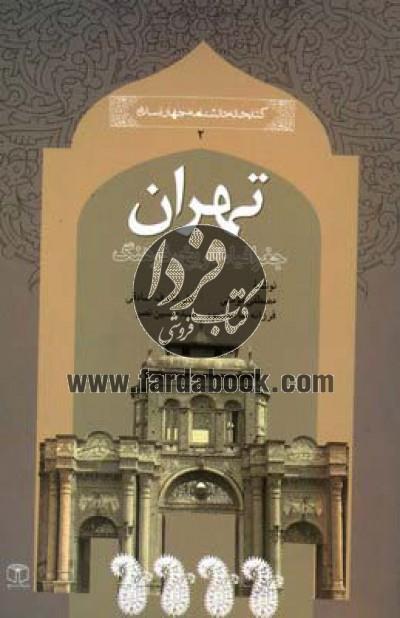 کتابخانه دانشنامه جهان اسلام ج02- تهران، جغرافیا، تاریخ، فرهنگ