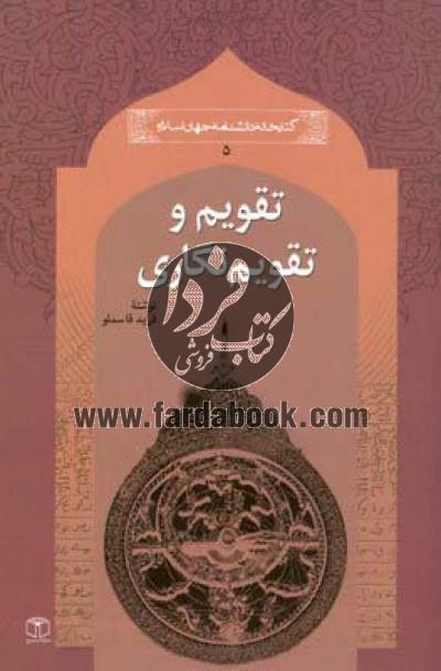 کتابخانه دانشنامه جهان اسلام ج05- تقویم و تقویمنگاری