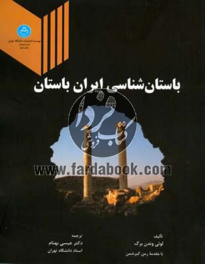 باستانشناسی ایران باستان