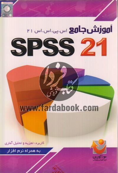 آموزش جامع اس.پی.اس.اس 21