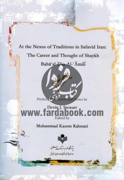 شناختنامه شیخ بهاءالدین عاملی- Baha al Din Al Amili