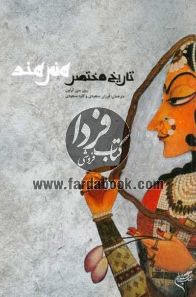 تاریخ مختصر هنر هند