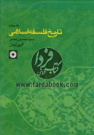 تاریخ فلسفه اسلامی ج4