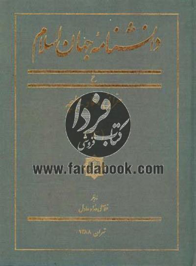 دانشنامه جهان اسلام ج13- حرانی، حماد، حلبچه
