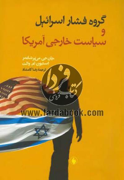 گروه فشار اسرائیل و سیاست خارجی آمریکا