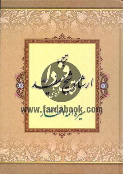 ترجمه ارشاد شیخ مفید سیره ائمه اطهار