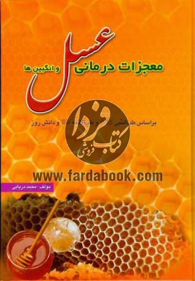 معجزات درمانی عسل و انگبینها- بر اساس طب النبی و طب الائمه و دانش روز