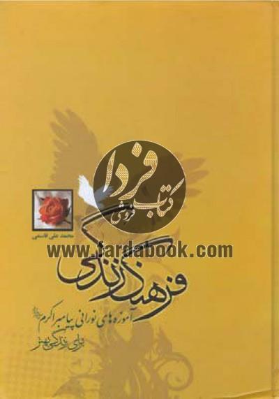فرهنگ زندگی- آموزههای نورانی پیامبر اکرم(ص) برای زندگی بهتر