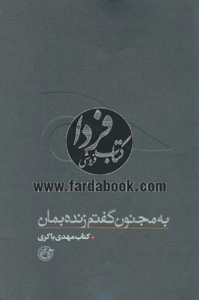کتاب مهدی باکری 2- به مجنون گفتم زنده بمان