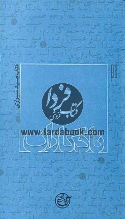 یادگاران ج11- کتاب صیاد شیرازی