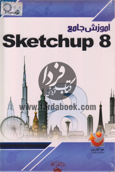 آموزش جامع Sketchup 8