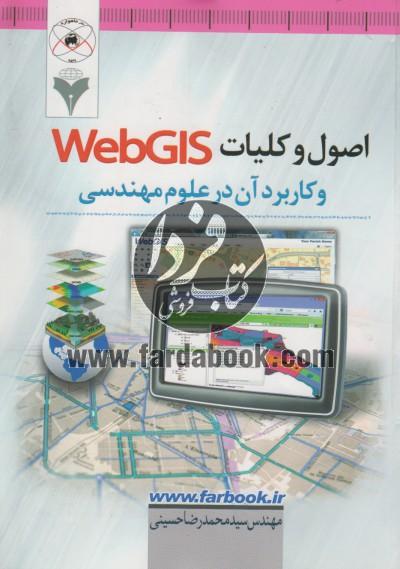 اصول و کلیات Web GIS و کاربرد آن در علوم مهندسی