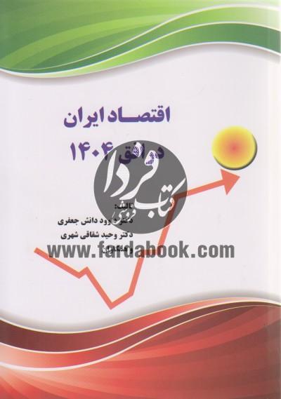 اقتصاد ایران در افق 1404