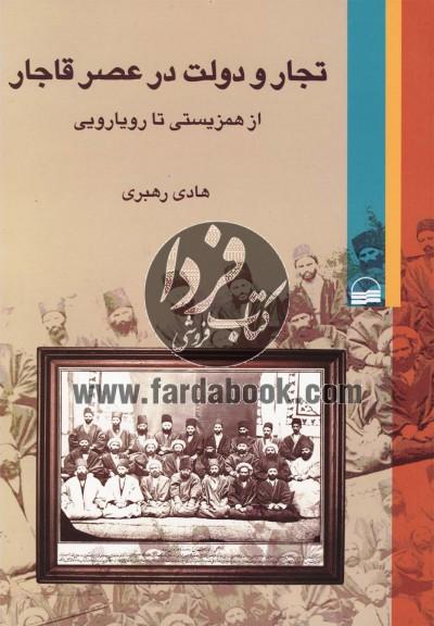 تجار و دولت در عصر قاجار
