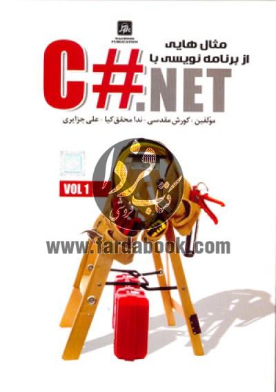 مثال هایی از برنامه نویسی با#C.NET