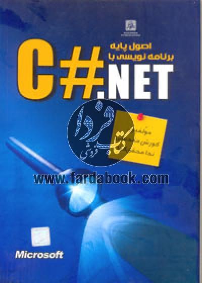 اصول پايه برنامه نويسی با C#.NET