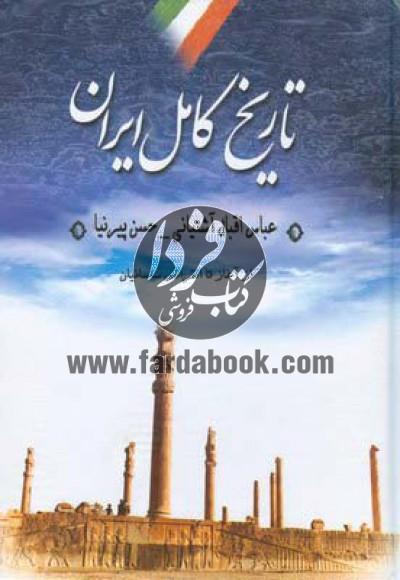 تاریخ کامل ایران 4جلدی