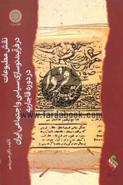 نقش مطبوعات در فرآیند نوسازی سیاسی و اجتماعی ایران در دوره قاجاریه