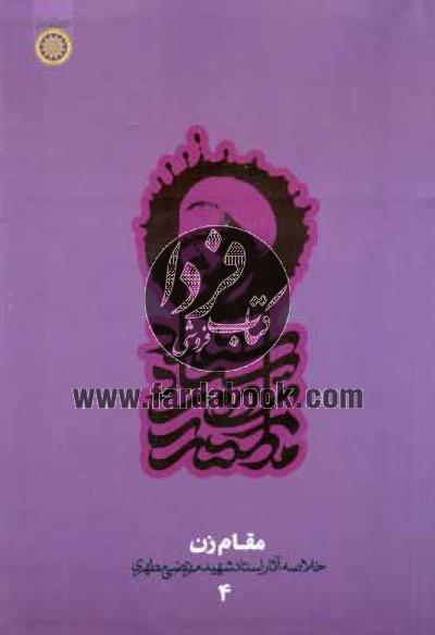 خلاصه آثار استاد شهید مرتضی مطهری ج04- مقام زن