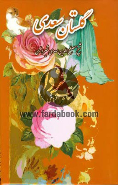 گلستان سعدی- رقعی