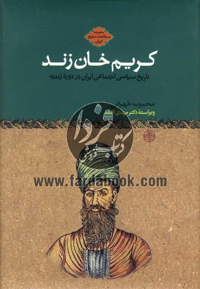 مطالعات تاریخ ایران (کریم خان زند)،(تاریخ سیاسی اجتماعی ایران در دوره زندیه)
