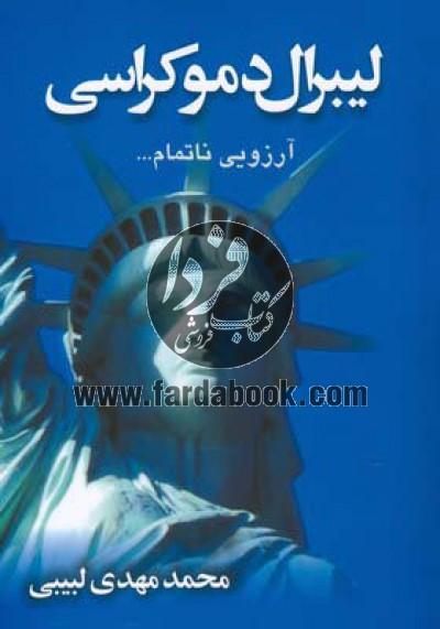 لیبرال دموکراسی- آرزویی ناتمام...
