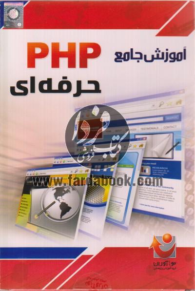 آموزش جامع حرفه ای PHP