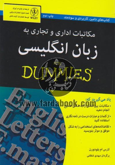 کتاب های دامیز (مکاتبات تجاری و اداری به زبان انگلیسی)