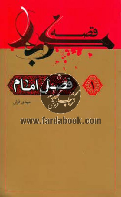 قصه کربلا ج01- فصل امام