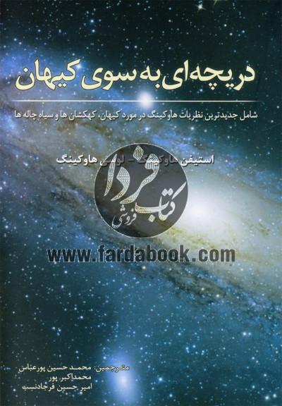 دریچهای به سوی کیهان(هاوکینگ)