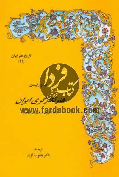 تاریخ هنر ایران ج11- هنر نگارگری ایران