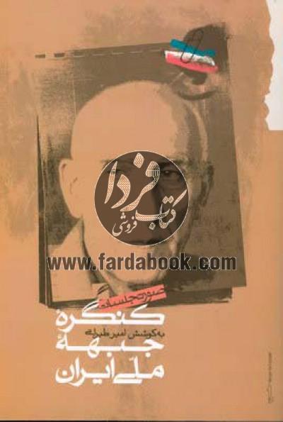 صورت جلسات کنگره جبهه ملی ایران