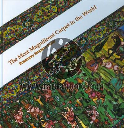 نفیسترین فرش دنیا- انگلیسی
