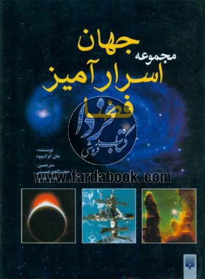 مجموعه جهان اسرار آمیز فضا