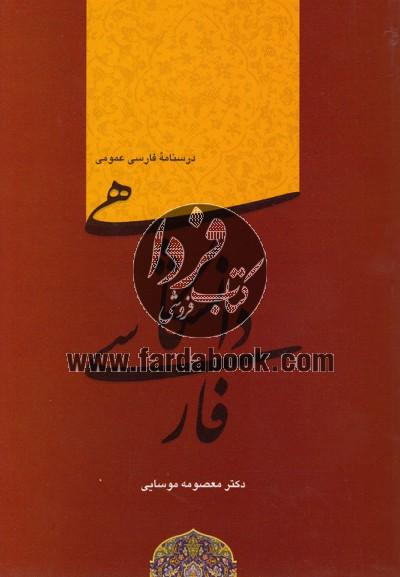 فارسی دانشگاهی(موسایی)