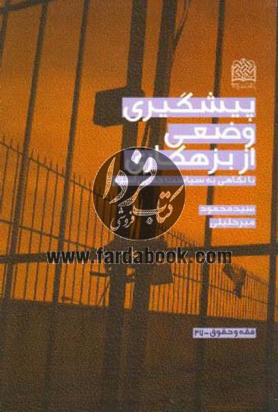 پیشگیری وضعی از بزهکاری با نگاهی به سیاست جنایی اسلام- فقه و حقوق 27
